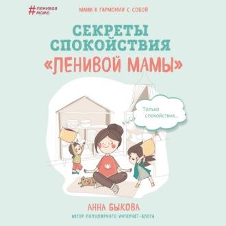 Аудиокнига Секреты спокойствия «ленивой мамы»