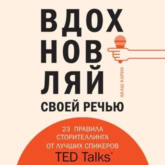 Аудиокнига Вдохновляй своей речью. 23 правила сторителлинга от лучших спикеров TED Talks