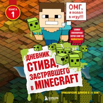 Аудиокнига Дневник Стива, застрявшего в Minecraft