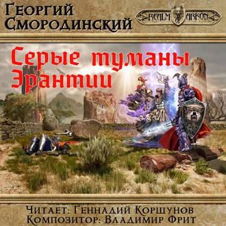 Аудиокнига Серые туманы Эрантии
