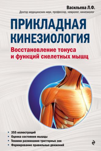 Купить Прикладная кинезиология. Восстановление тонуса и функций скелетных мышц
