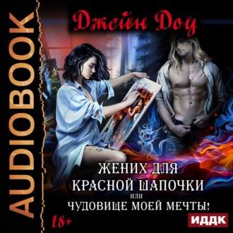 Аудиокнига Жених для Красной Шапочки, или Чудовище моей мечты