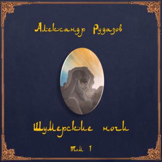 Аудиокнига Шумерские ночи (сборник)