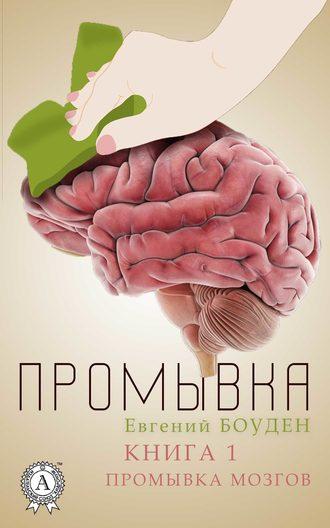 Купить Промывка. Книга 1. Промывка мозга