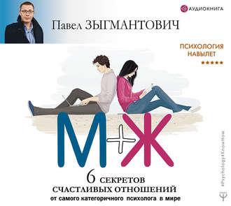 Аудиокнига Психология навылет. М+Ж. 6 секретов счастливых отношений от самого категоричного психолога в мире