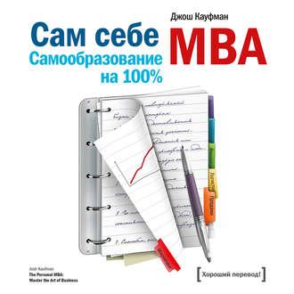 Аудиокнига Сам себе MBA. Самообразование на 100%