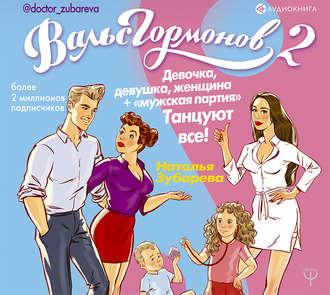 Аудиокнига Вальс гормонов 2. Девочка, девушка, женщина + «мужская партия». Танцуют все!