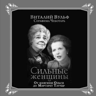 Аудиокнига Сильные женщины. От княгини Ольги до Маргарет Тэтчер