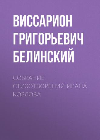 Аудиокнига Собрание стихотворений Ивана Козлова