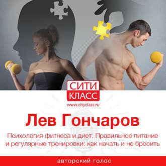 Аудиокнига Психология фитнеса и диет. Правильное питание и регулярные тренировки: как начать и не бросить