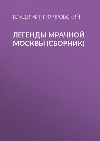 Аудиокнига Легенды мрачной Москвы (сборник)