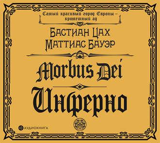 Аудиокнига Morbus Dei. Инферно