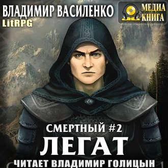 Аудиокнига Смертный 2. Легат