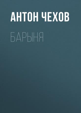 Аудиокнига Барыня