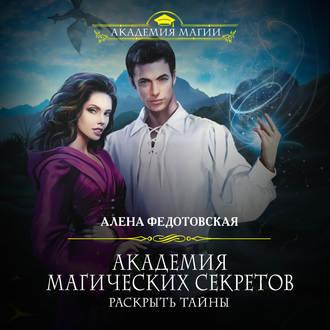 Аудиокнига Академия магических секретов. Раскрыть тайны