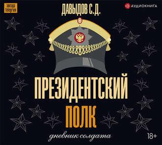 Аудиокнига Президентский полк. Дневник солдата