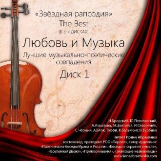 Аудиокнига Любовь и Музыка