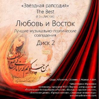 Аудиокнига Любовь и Восток