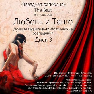 Аудиокнига Любовь и Танго