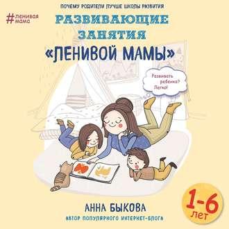 Аудиокнига Развивающие занятия «ленивой мамы»