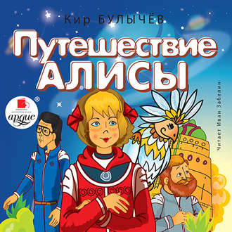 Аудиокнига Путешествие Алисы
