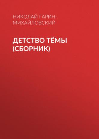 Аудиокнига Детство Тёмы (сборник)