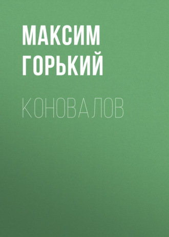 Аудиокнига Коновалов