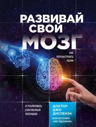Купить Развивай свой мозг. Как перенастроить разум и реализовать собственный потенциал