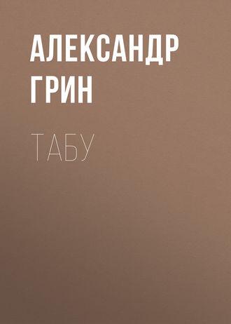 Аудиокнига Табу