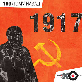 Аудиокнига Московские старости за 1917 год