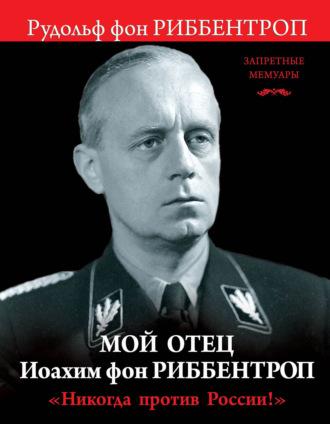 Аудиокнига Мой отец Иоахим фон Риббентроп. «Никогда против России!»