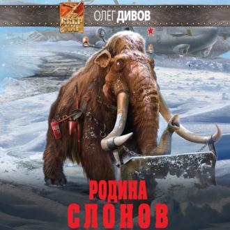 Аудиокнига Родина слонов