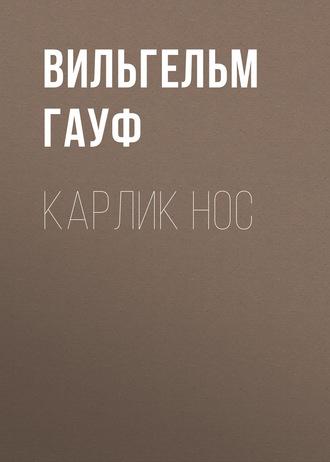Аудиокнига Карлик Hoc