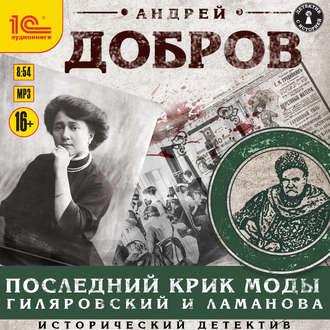 Аудиокнига Последний крик моды. Гиляровский и Ламанова
