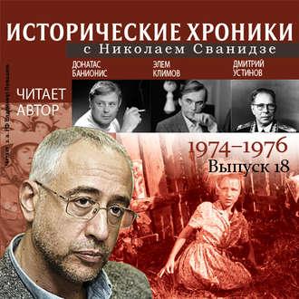 Аудиокнига Исторические хроники с Николаем Сванидзе. Выпуск 18. 1974-1976