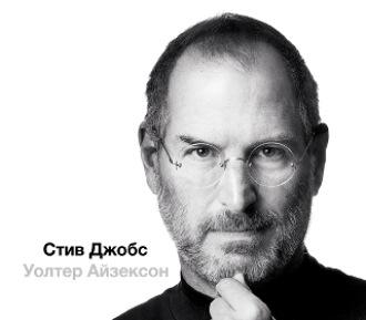 Аудиокнига Стив Джобс, часть 1