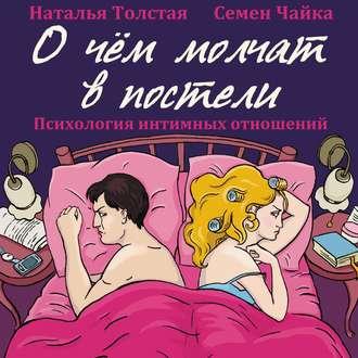 Аудиокнига О чем молчат в постели. Психология интимных отношений