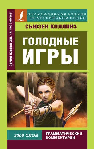 Купить Голодные игры / The Hunger Games
