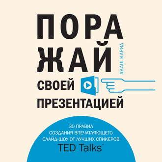 Аудиокнига Поражай своей презентацией. 30 правил создания впечатляющего слайд-шоу от лучших спикеров TED Talks