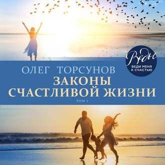 Аудиокнига Законы счастливой жизни. Том 1