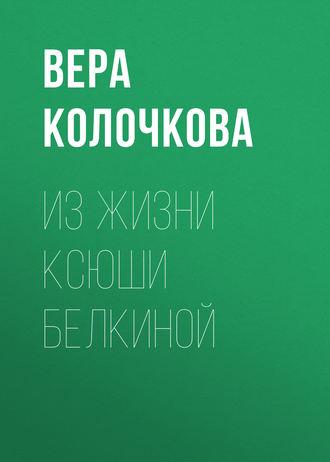 Аудиокнига Из жизни Ксюши Белкиной