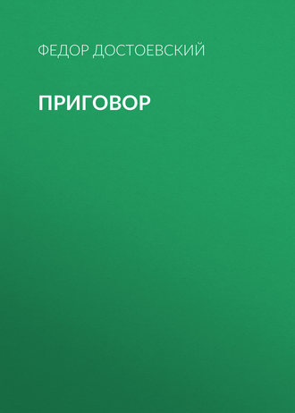 Аудиокнига Приговор