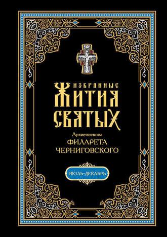 Купить Избранные жития святых, изложенные по руководству Четьих-Миней архиепископа Филарета Черниговского. В 2 кн: Июль-декабрь