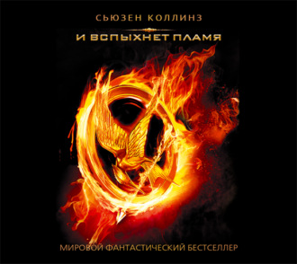 Аудиокнига И вспыхнет пламя