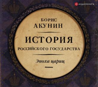 Аудиокнига Евразийская империя. История Российского государства. Эпоха цариц