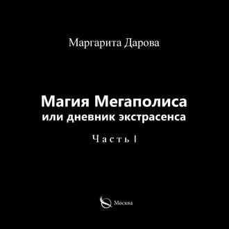 Аудиокнига Магия Мегаполиса или дневник экстрасенса. Часть I