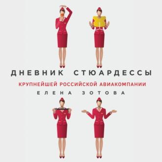 Аудиокнига Дневник стюардессы (сборник)