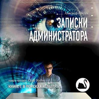 Аудиокнига Записки администратора. Книга I: В поисках иглы