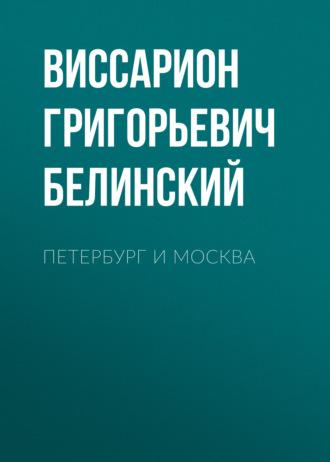 Аудиокнига Петербург и Москва