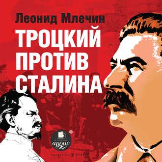 Аудиокнига Троцкий против Сталина